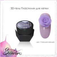 """3D-гель Пластилин для лепки """"Serebro collection"""" (сияющая орхидея), 5 мл"""