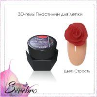 """3D-гель Пластилин для лепки """"Serebro collection"""" (страсть), 5 мл"""