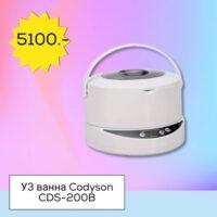 УЗ ванна CDS-200B