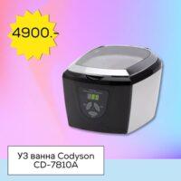 УЗ ванна CD-7810(А)